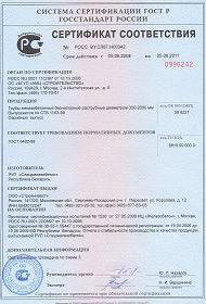 Сертификат на жби трубы монолитные железобетонные по профлисту